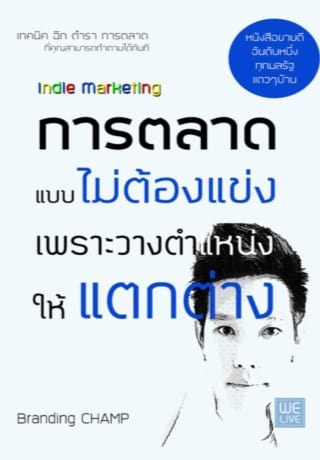 หนังสือการตลาด