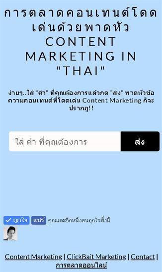content marketing in THAI