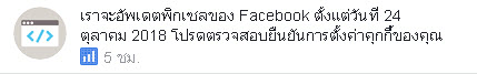 facebook-พิกเซล-first-party-cookie