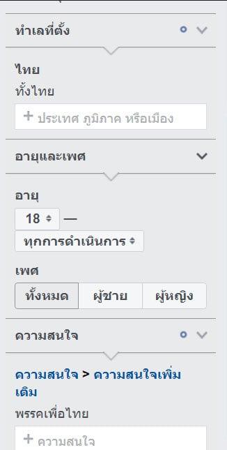 พรรคเพื่อไทย-facebook-insights