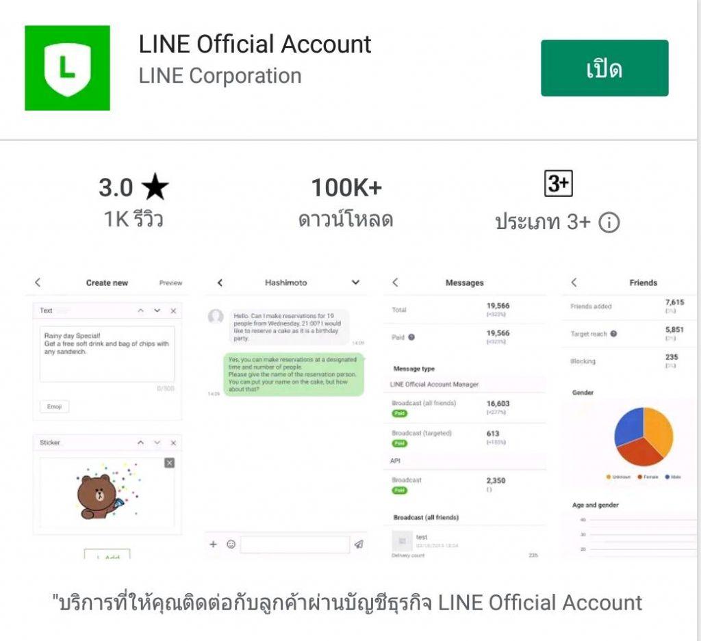 line oa google play
