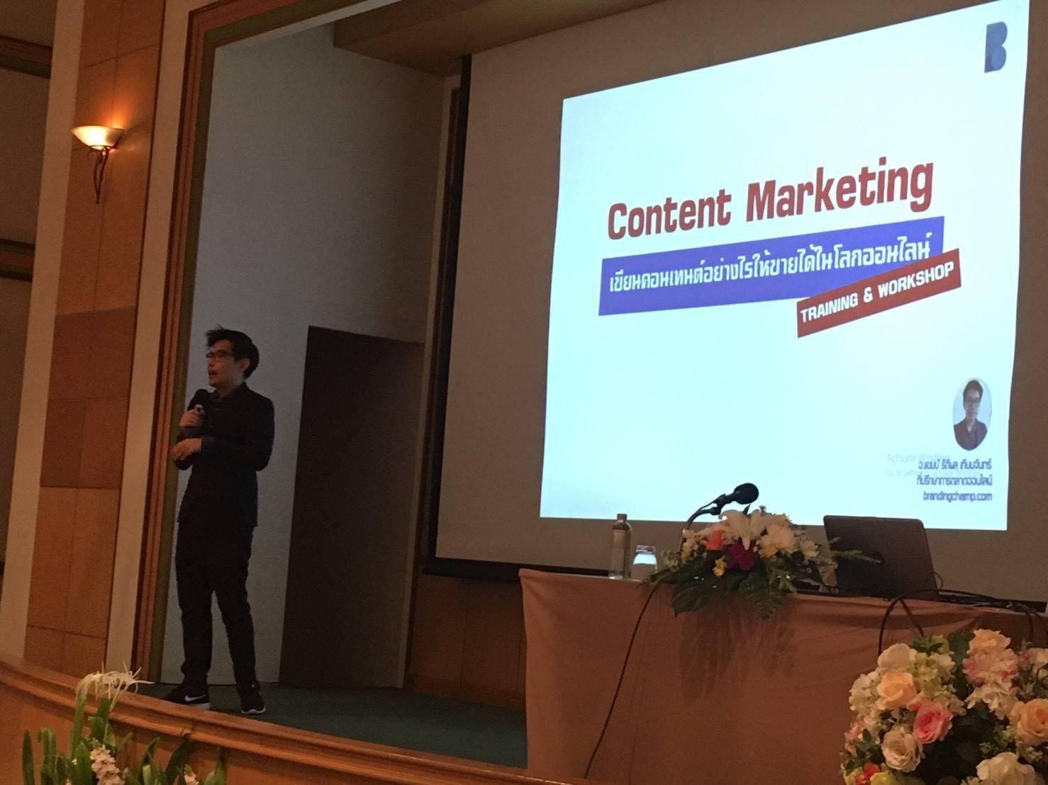 วิทยากร Content Marketing