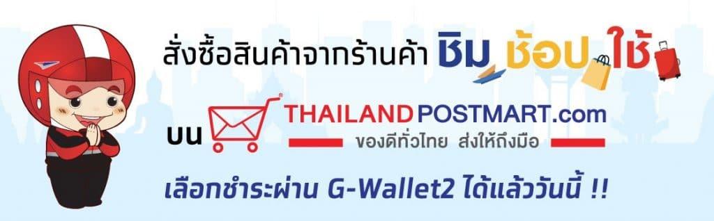 ecommerce-thailandpostmart