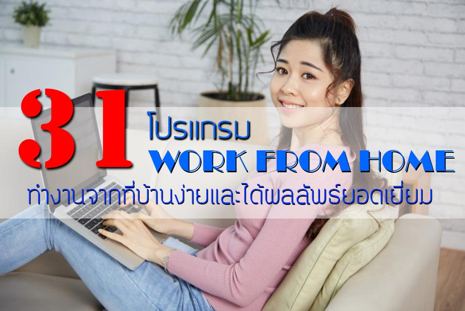 Work-From-Home-App