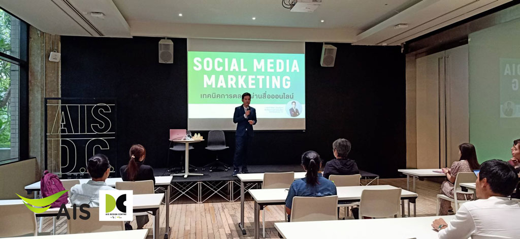 social media marketing คือ
