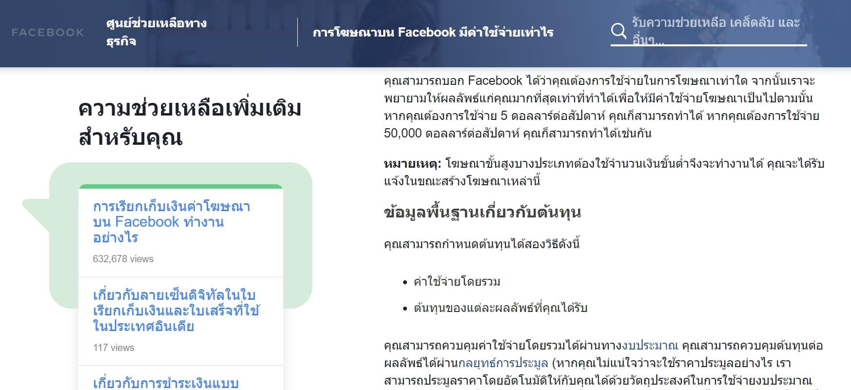 ค่า โฆษณา facebook 2021